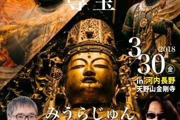 見仏記チラシ表