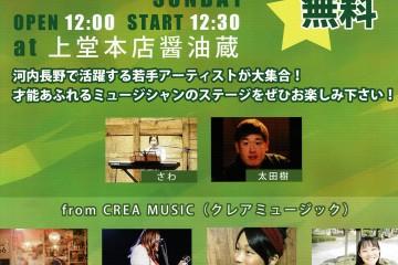 【上堂醤油蔵】FRESH LIVE vol.2
