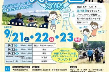 映画塾2019