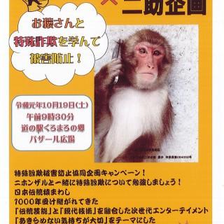 【くろまろの郷】河内長野警察×二助企画 特殊詐欺被害防止共同企画キャンペーン