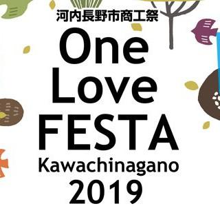 One Love FESTA 河内長野市商工祭