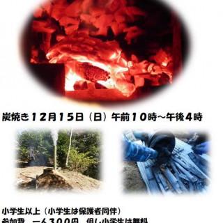 炭焼き体験