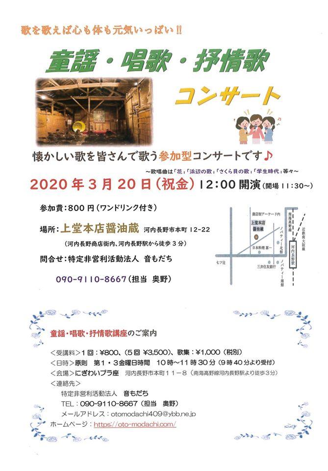 20200320_uedou