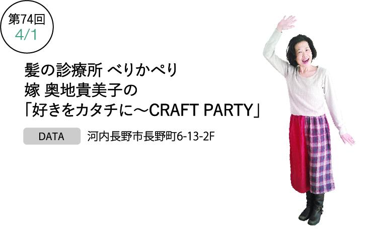 髪の診療所べりかぺり 嫁 奥地貴美子の「好きをカタチに-CRAFT PARTY-」