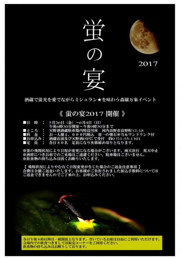 蛍の宴2017チラシ-723x1024