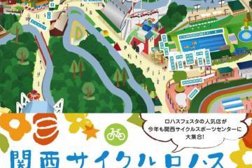 関西サイクルロハス_ガイドマップ_A4チラシ(祐訂正)