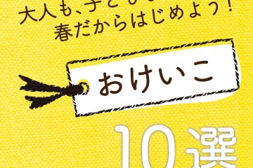 vol23_okeiko_title2