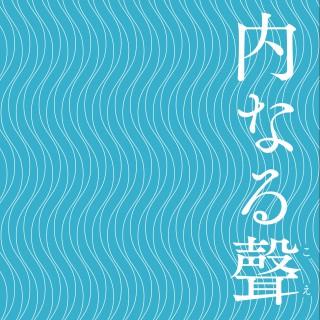 vol23_uchinaru_koe